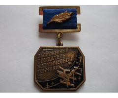 Медаль заслуженный создатель космической техники ФКР