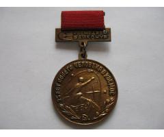 Медаль 25 полета человека в космос