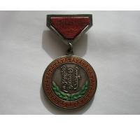 Монголия медаль За трудовую доблесть (Трудовая медаль).