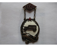 Наградной знак (жетон) Автодор Активисту Дзержинского райсовета 1933 г