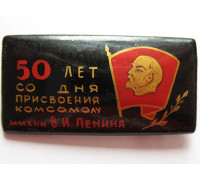 Знак 50 лет со дня присвоения комсомолу имени В.И.Ленина (Палех)