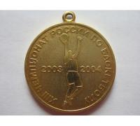 Золотая медаль 13 чемпионата России по баскетболу 2003-2004 гг.