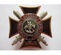 Знак участник боевых действий на Кавказе 2-й степени