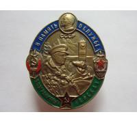 Значок в память о службе в пограничных войсках