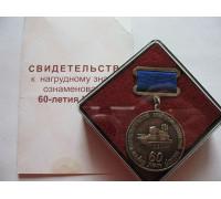 Нагрудный знак 60 лет Научно - Исследовательский электромеханический институт