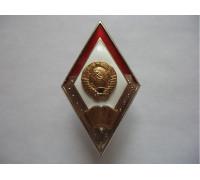 Знак выпускника академии МВД СССР
