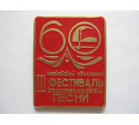 3 московский областной фестиваль комсомольской песни