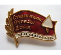 Студенческие отряды Дона Ударник
