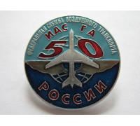 ИАС ГА 50 лет Федеральная служба воздушного транспорта