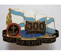 Знак 300 лет Морской пехоте России