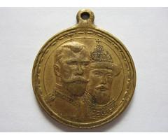 Медаль в память 300-летия царствования дома Романовых
