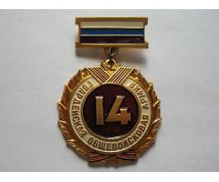 Ветеран 14 гвардейская общевойсковая армия