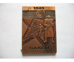 Плакетка ВЛКСМ 1945