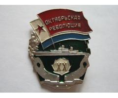 20 лет крейсеру Октябрьская революция