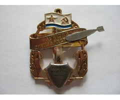 Значок ВМФ Лучший специалист