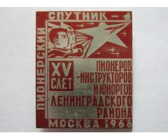 15 слет пионеров - инструкторов и юноргов Ленинградского района Москва 1968