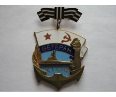 Знак ветеран КТОФ