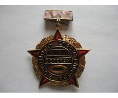 Ветеран военного строительства
