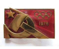 Знак члена олимпийской сборной СССР на олимпиаде в Монреале 1976 год