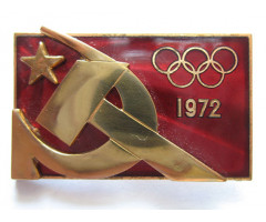 Знак члена олимпийской сборной СССР на олимпиаде в Мюнхене 1972 год