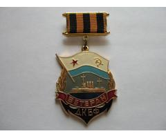 Ветеран ДКБФ