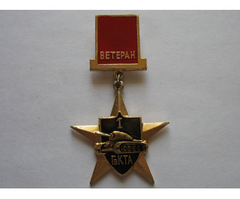 Ветеран 1 ГвКТА
