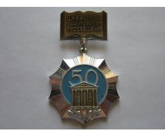50 лет ЦНИИ санитарного просвещения