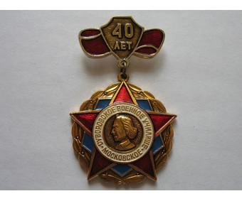 40 лет Московское Суворовское военное училище
