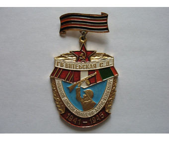 Ветеран Гвардейской Витебской СД