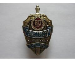 Следственное управление ВЧК-ФСБ 80 лет