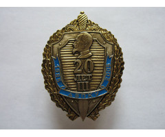 20 лет АВПКУ