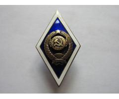Знак (ромб) выпускника МГУ (серебро 15 лент)