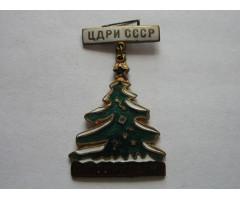 Значок с Новым годом ! ЦДРИ СССР