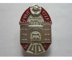 40 лет Львовское ПТУ МВД СССР