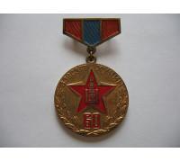 Медаль 60 лет монгольской народной армии