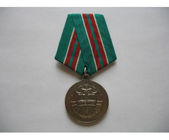 Приднестровье медаль 10 лет МГБ ПМР