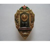 Знак 70 лет погранвойск КГБ СССР