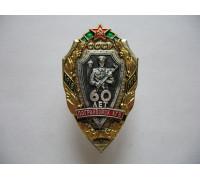 60 лет погранвойск КГБ СССР