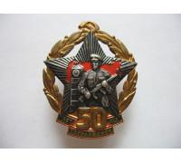 Знак 50 лет погранвойск КГБ СССР
