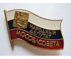 Народный депутат Мособлсовета
