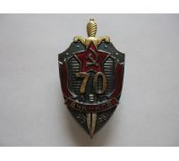 Знак 70 лет ВЧК - КГБ 1917-1987