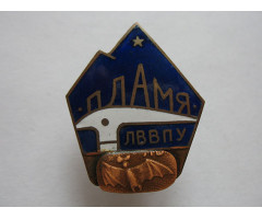 "Турклуб ""Пламя"" ЛВВПУ"