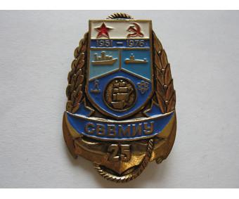 Значок 25 лет СВВМИУ 1951-1976
