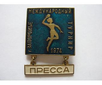 Международный турнир Пресса Запорожье 1974 г.