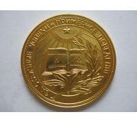 Золотая школьная медаль За отличные успехи и примерное поведение