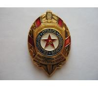 Знак Оперативные части внутренних войск