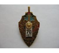 70 лет КСАПО 1922 - 1992